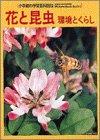 花と昆虫―環境とくらし (小学館の学習百科図鑑 (19))