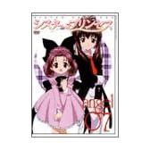 シスター・プリンセス angel 07〈初回限定フィギュア付DVD〉