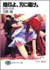 烙印よ、刃に囁け。 ―SCAR/EDGE / 三田 誠 のシリーズ情報を見る