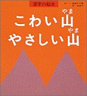 こわい山、やさしい山 (漢字の絵本)