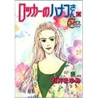 ロッカーのハナコさん 3 (YOUNG YOUコミックス)