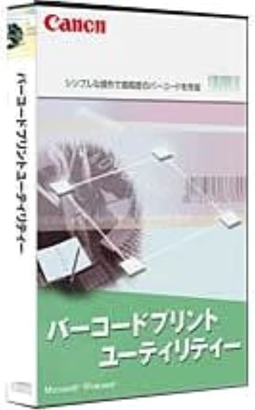 温度つまずく節約キヤノン バーコードプリントユーティリティー