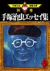 別巻12 手塚治虫エッセイ集(5) (手塚治虫漫画全集)