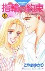 指輪(リング)の約束―結婚適齢期の女たち (1) (講談社コミックスキス (159巻)) (商品イメージ)