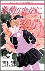 薔薇のために (8) (プチコミフラワーコミックス)