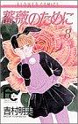 薔薇のために (8) (プチコミフラワーコミックス)の詳細を見る