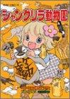 シャングリラ動物園 / 中田 友貴 のシリーズ情報を見る