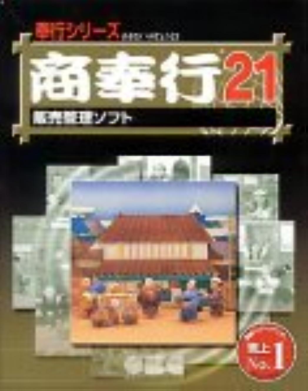 バレーボール魔女召喚する商奉行 21 ProSuperシステム