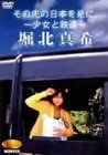 NONFIX 「その先の日本を見に。 ~少女と鉄道~」 堀北真希 [DVD]