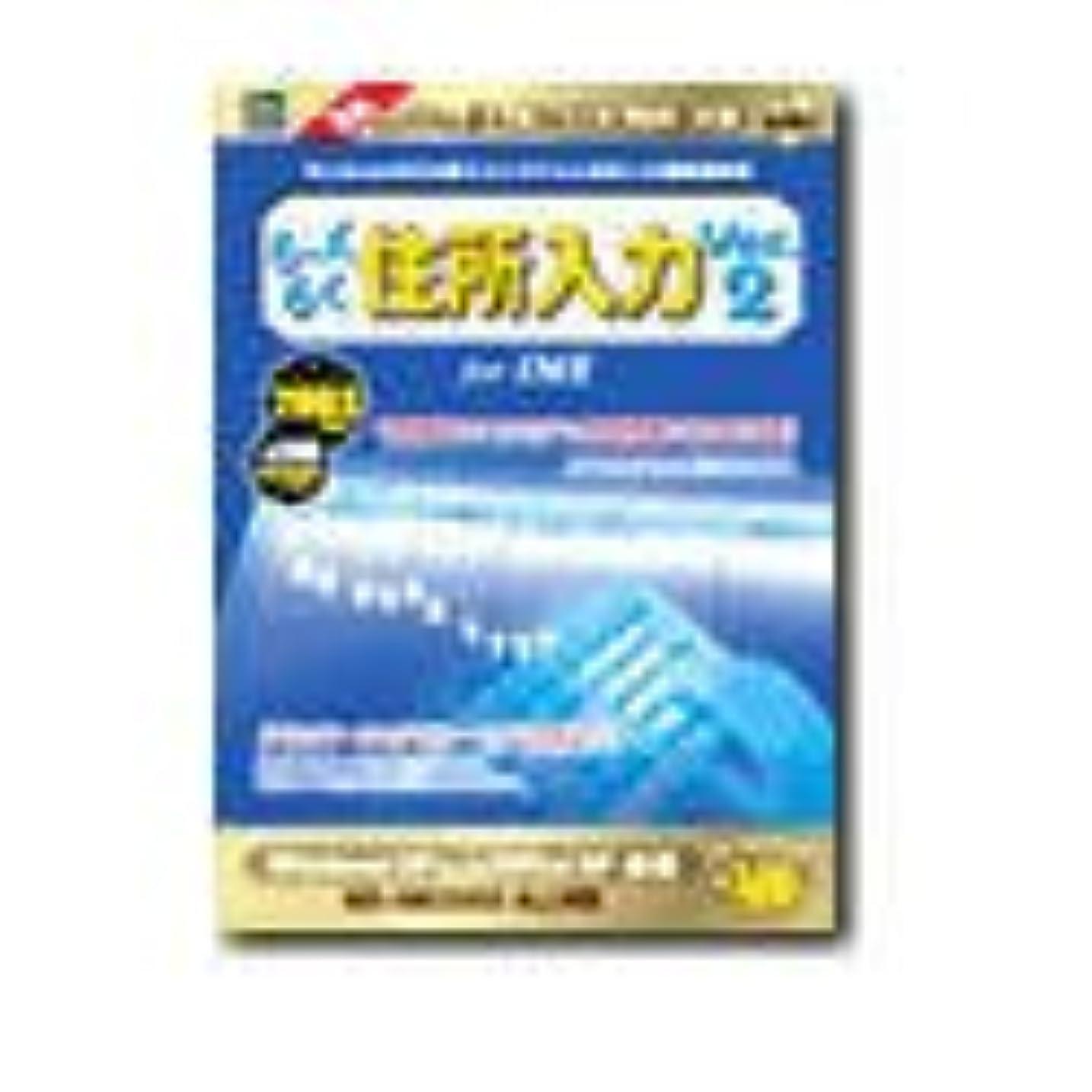 バンジョーバッフル弾丸ら~くらく住所入力 Ver.2 for IME 2003年度版