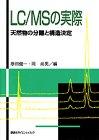 LC/MSの実際 (KS化学専門書)