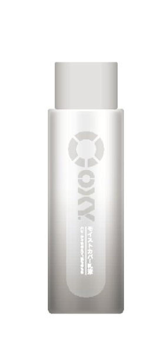 言い訳電池担保Oxy(オキシー) モイストカバー乳液 170mL