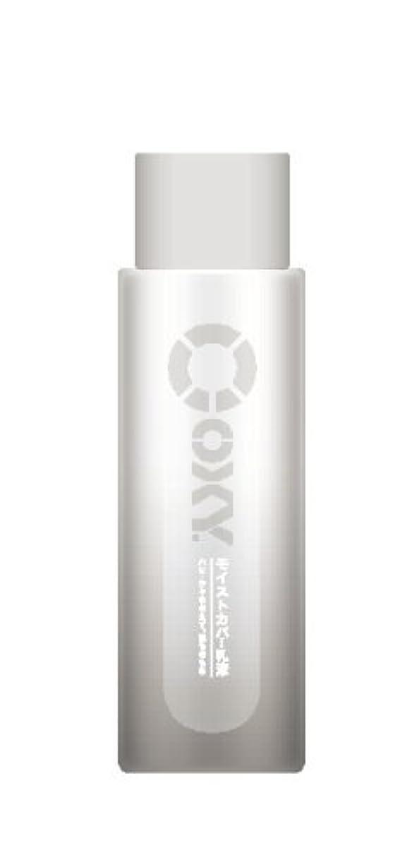 Oxy(オキシー) モイストカバー乳液 170mL
