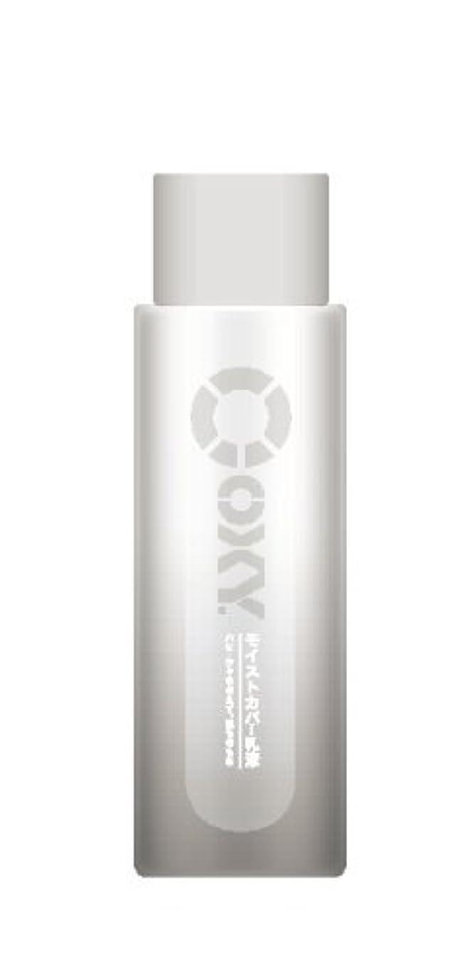 称賛印象ガソリンOxy(オキシー) モイストカバー乳液 170mL