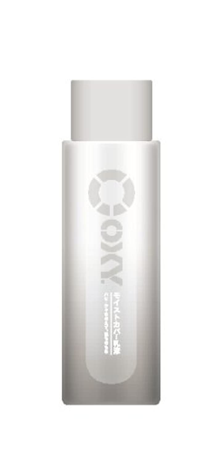 王女運賃費用Oxy(オキシー) モイストカバー乳液 170mL