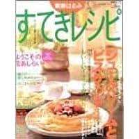 栗原はるみすてきレシピ (3) (すてき生活コーディネートマガジン (3号))