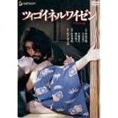 ツィゴイネルワイゼン デラックス版 [DVD]