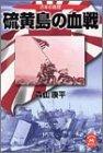 日本の戦歴 硫黄島の血戦 (学研M文庫)