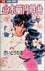 白木蘭円舞曲 1 (フラワーコミックス)の詳細を見る