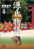 源氏物語 (4) (小学館文庫)