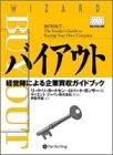 バイアウト ― 経営陣による企業買収ガイドブック (ウィザードブックシリーズ 43)の詳細を見る