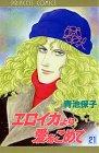 エロイカより愛をこめて (21) (Princess comics)