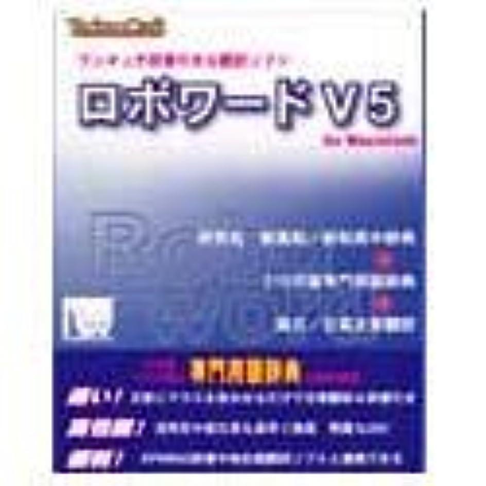 式不承認ペンフレンドロボワード V5 for Macintosh 研究社 新英和/新和英中辞典