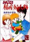 こちら椿産婦人科 (3) (ユーコミックス (198))