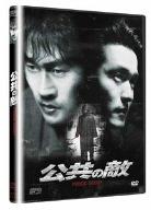 公共の敵 [DVD]