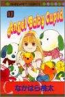 Angel Baby Cupid / なかはら 桃太 のシリーズ情報を見る