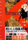 スーパードクターK(17) (講談社漫画文庫)の詳細を見る