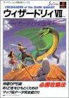 ウィザードリィ7 ガーディアの宝珠 必勝攻略法 (プレイステーション完璧攻略シリーズ)