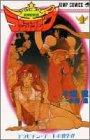 魔神冒険譚ランプ・ランプ 3 (ジャンプコミックス)