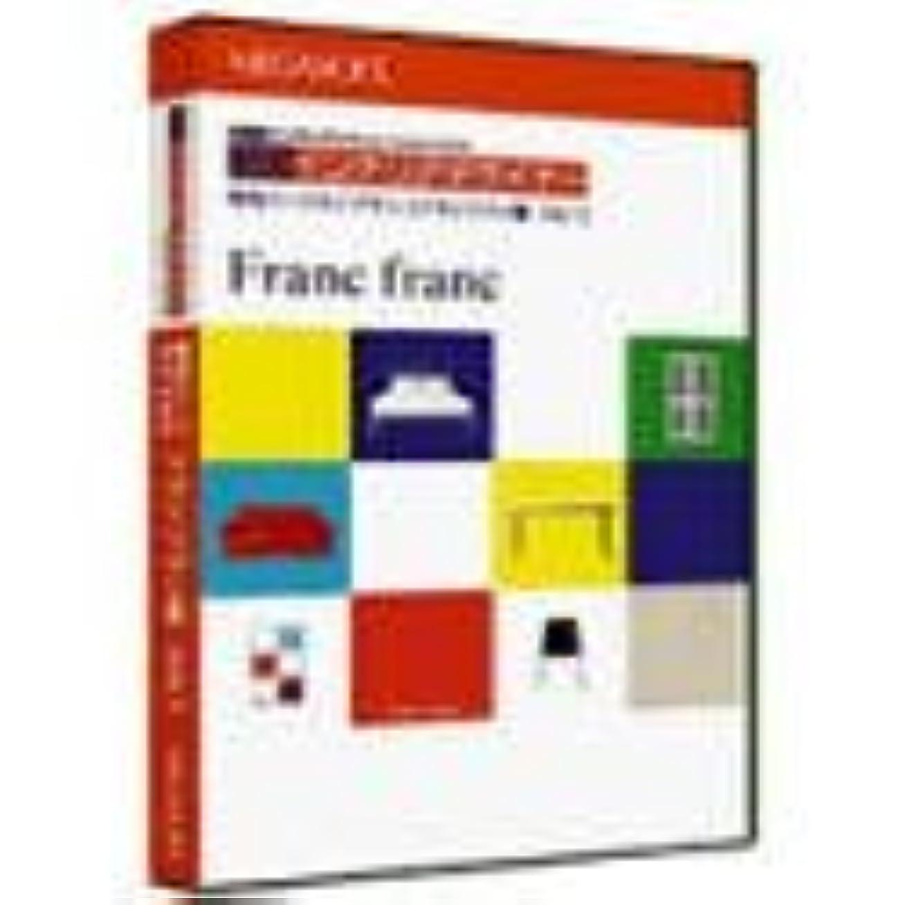 スイぎこちない記録3Dインテリアデザイナー専用パーツライブラリ フランフラン編 Vol.1