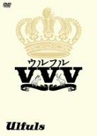 ウルフルVVV [DVD]