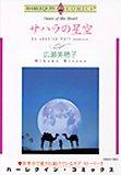 サハラの星空 (エメラルドコミックス ハーレクインシリーズ)