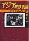 アジア家族物語―トオイと正人 (角川ソフィア文庫) 画像