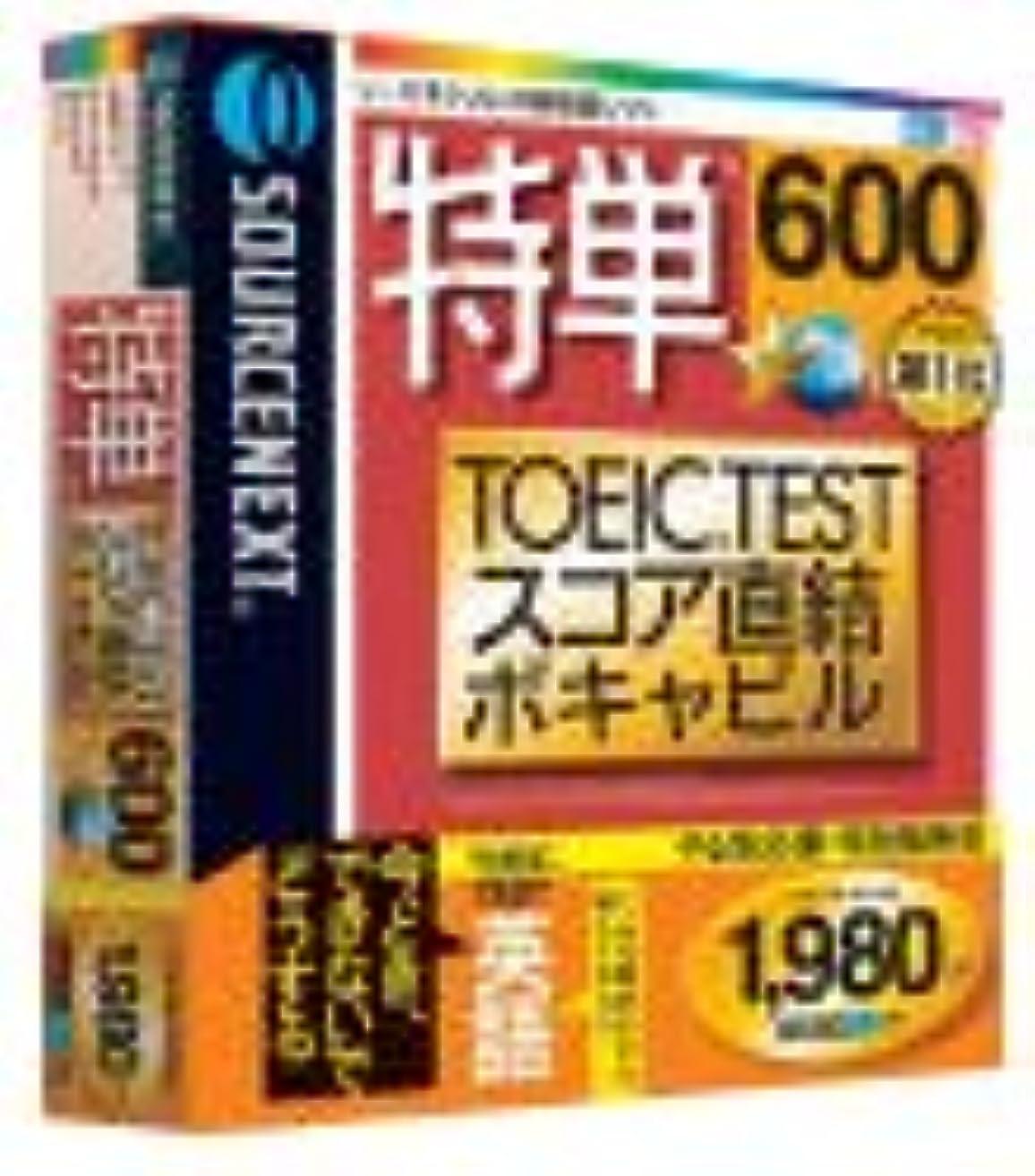 コンプリート千願望特単 600 TOEIC TESTスコア直結ボキャビル やる気応援?特別価格版