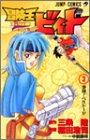 冒険王ビィト 3 (ジャンプコミックス)