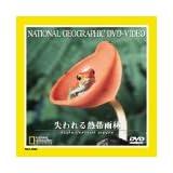 失われる熱帯雨林 [DVD]