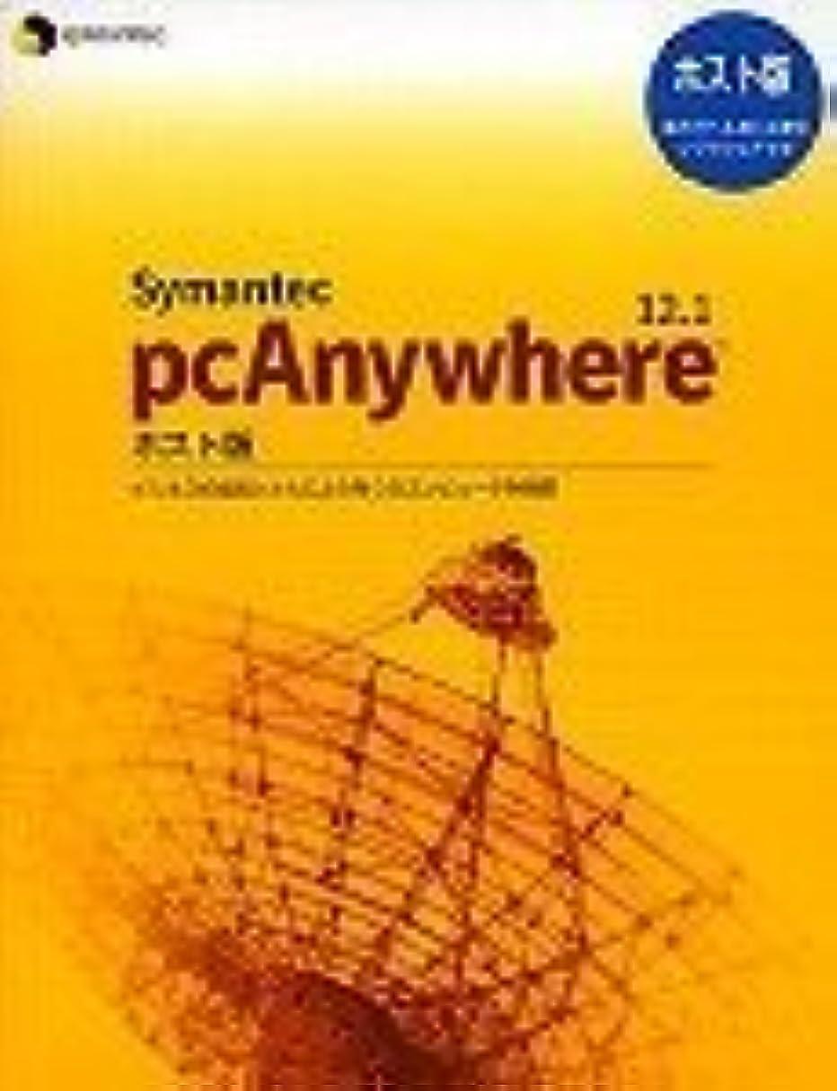 お誕生日二層尊敬する【旧商品】Symantec pcAnywhere 12.1J Host版 日本語版