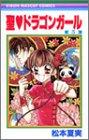 聖(セイント)〓ドラゴンガール (5) (りぼんマスコットコミックス (1372))
