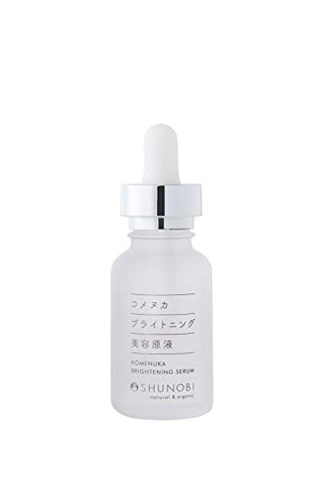演じるコンサルタント塩辛いSHUNOBI コメヌカ ブライトニング美容原液 30ml