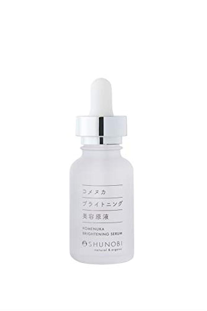 重量コンデンサーコショウSHUNOBI コメヌカ ブライトニング美容原液 30ml