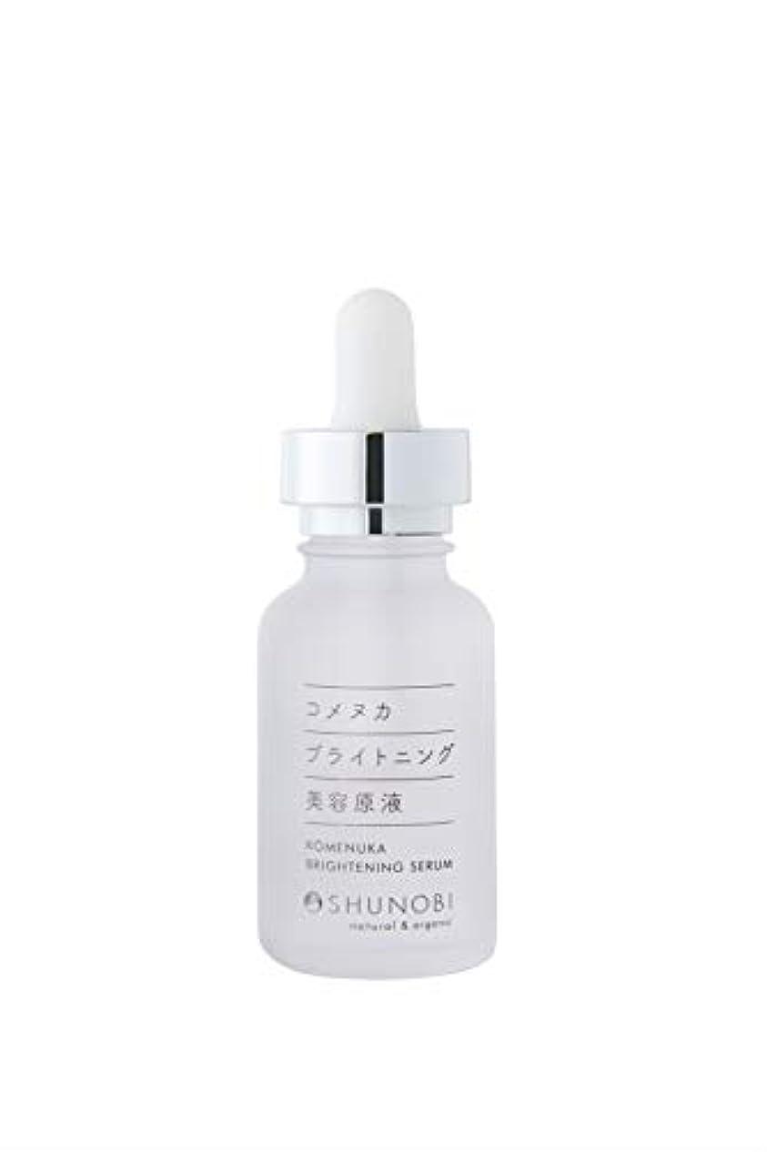 指導するひばり撤回するSHUNOBI コメヌカ ブライトニング美容原液 30ml