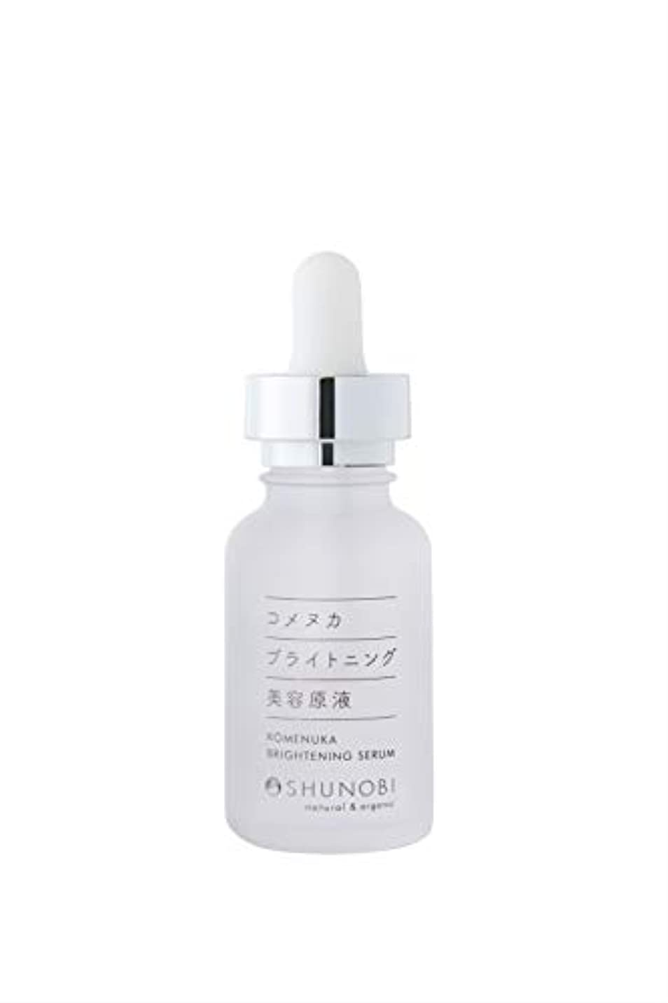 兵士厚い危険SHUNOBI コメヌカ ブライトニング美容原液 30ml