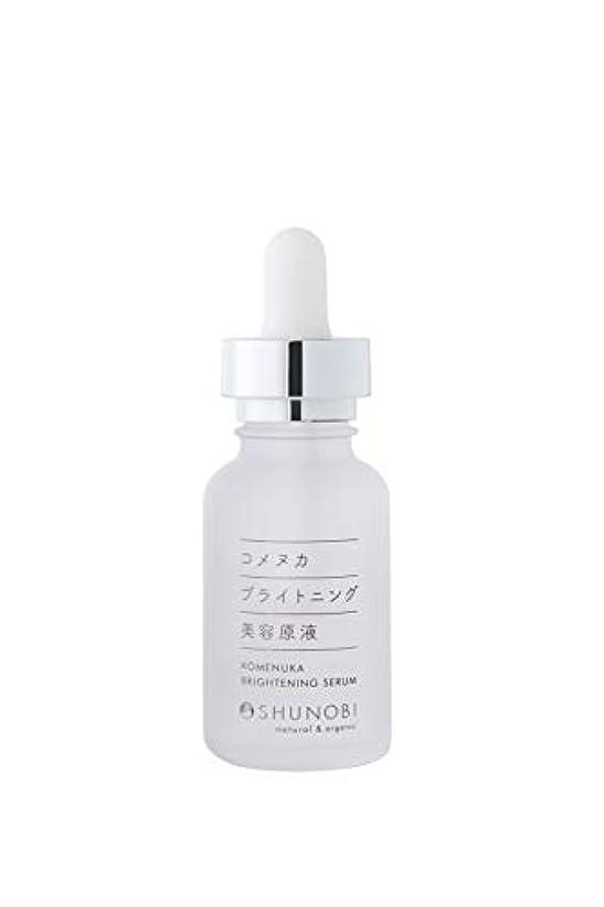 デイジー最も早いモデレータSHUNOBI コメヌカ ブライトニング美容原液 30ml