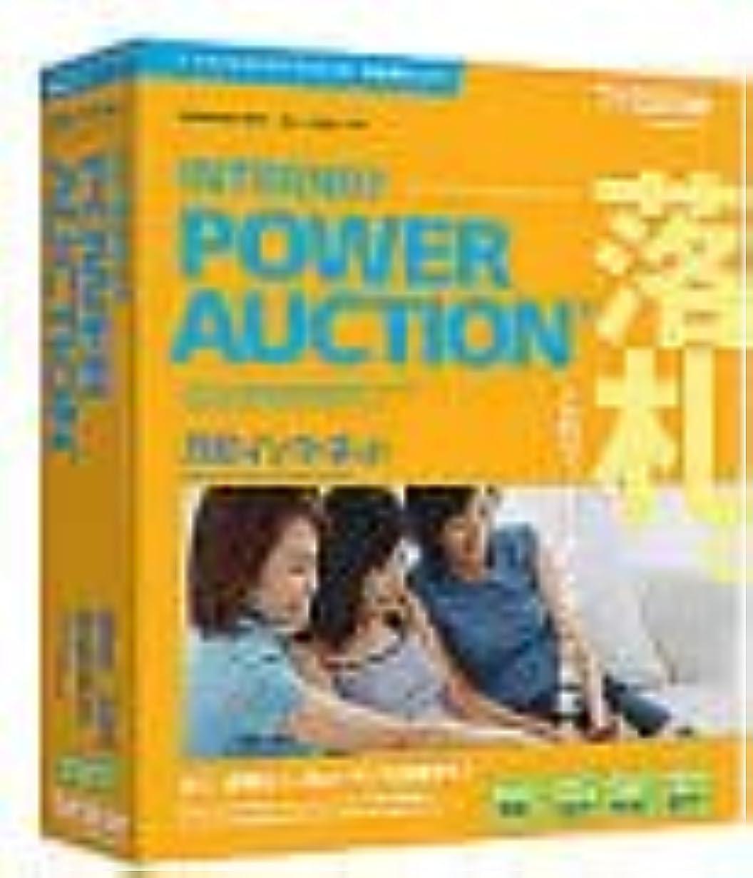 評論家証言する可動Internet Power Auction