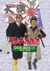 釣りバカ日誌 DVD-BOX Vol.4
