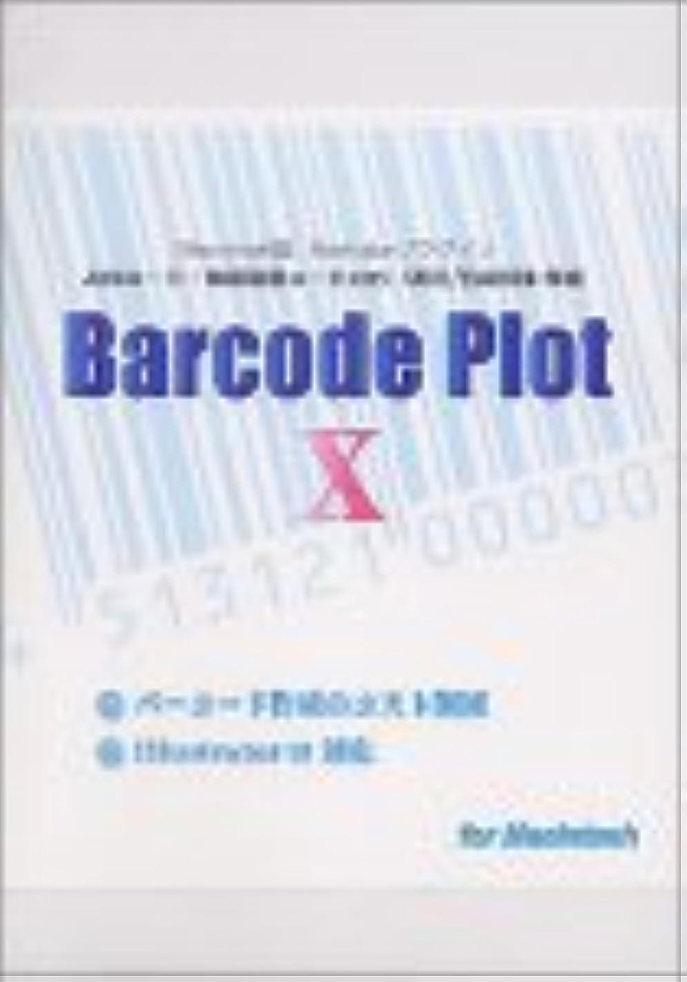 通信する杭世界記録のギネスブックBarcode Plot X